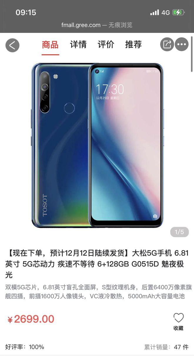 """大松5G手机上悄悄出现在""""格力董明珠店""""微信小程序上"""