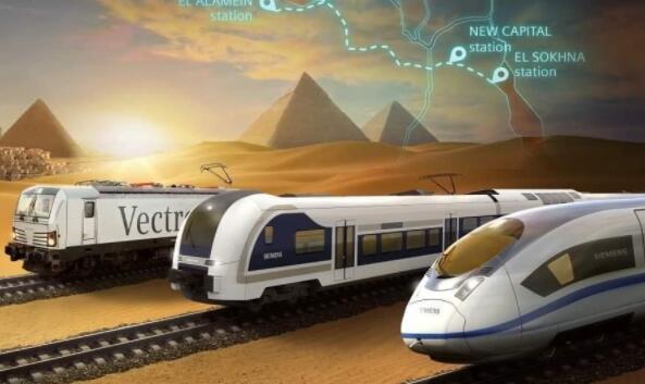 西门子在埃及实施价值30亿美元的电动火车项目的第一阶段